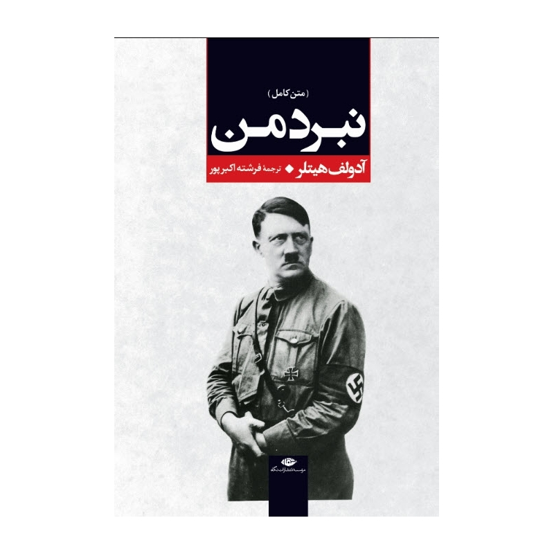 نبرد-من-آدلف-هیتلر-ترجمه-فرشته-اکبر-پور-انتشارات-نگاه