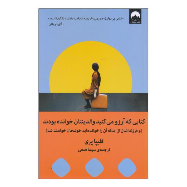 کتابی که کاش که والدین خوانده بودند