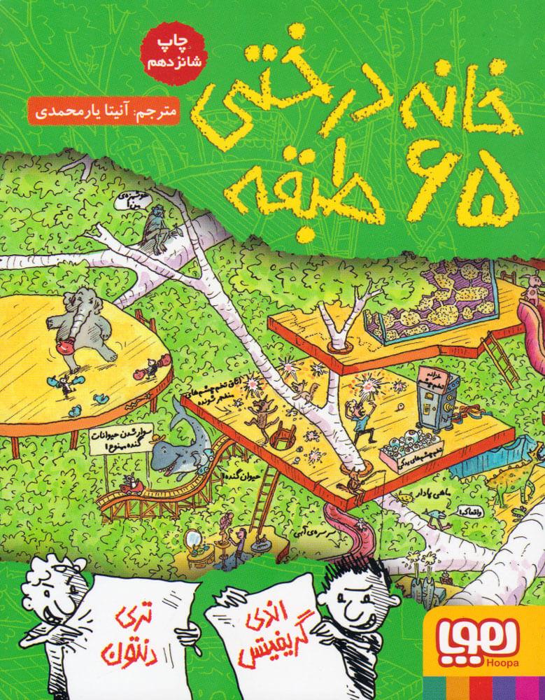 کتاب خانه درختی 65طبقه