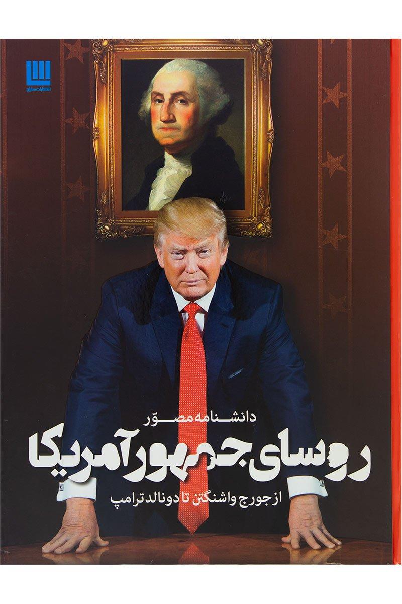 کتاب روسای جمهور آمریکا