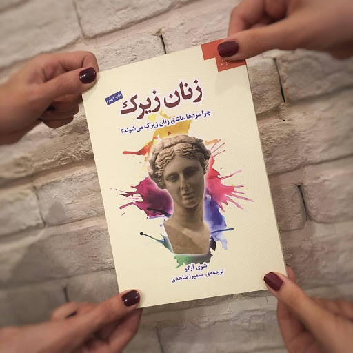 کتاب زنان زیرک