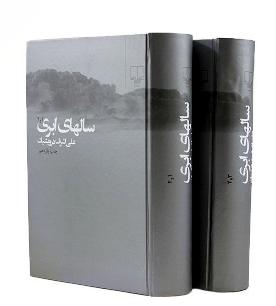 کتاب سال های ابری دوجلدی