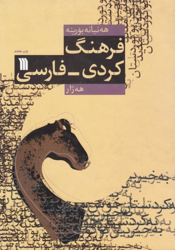 کتاب فرهنگ کردی-فارسی