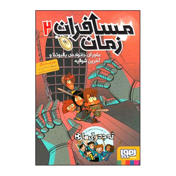 کتاب مسافران زمان2
