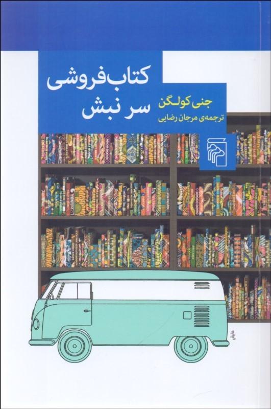 کتاب کتابفروشی سر نبش