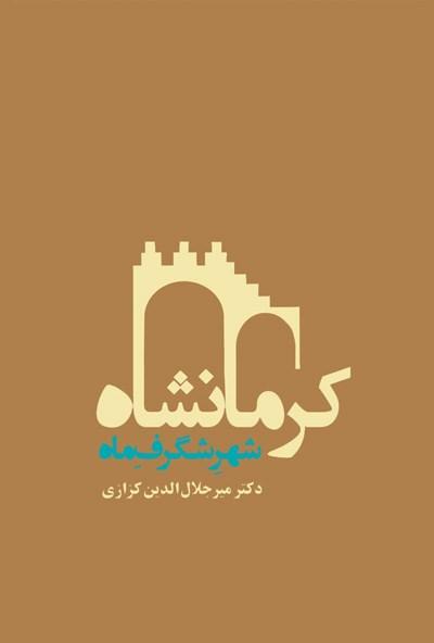 کتاب کرمانشاه شهر شگرف ماه