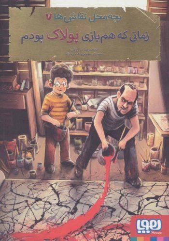 بچه محل نقاش ها7