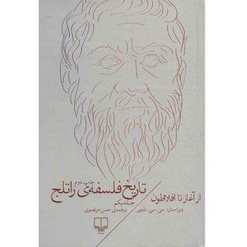 تاریخ فلسفه راتلج