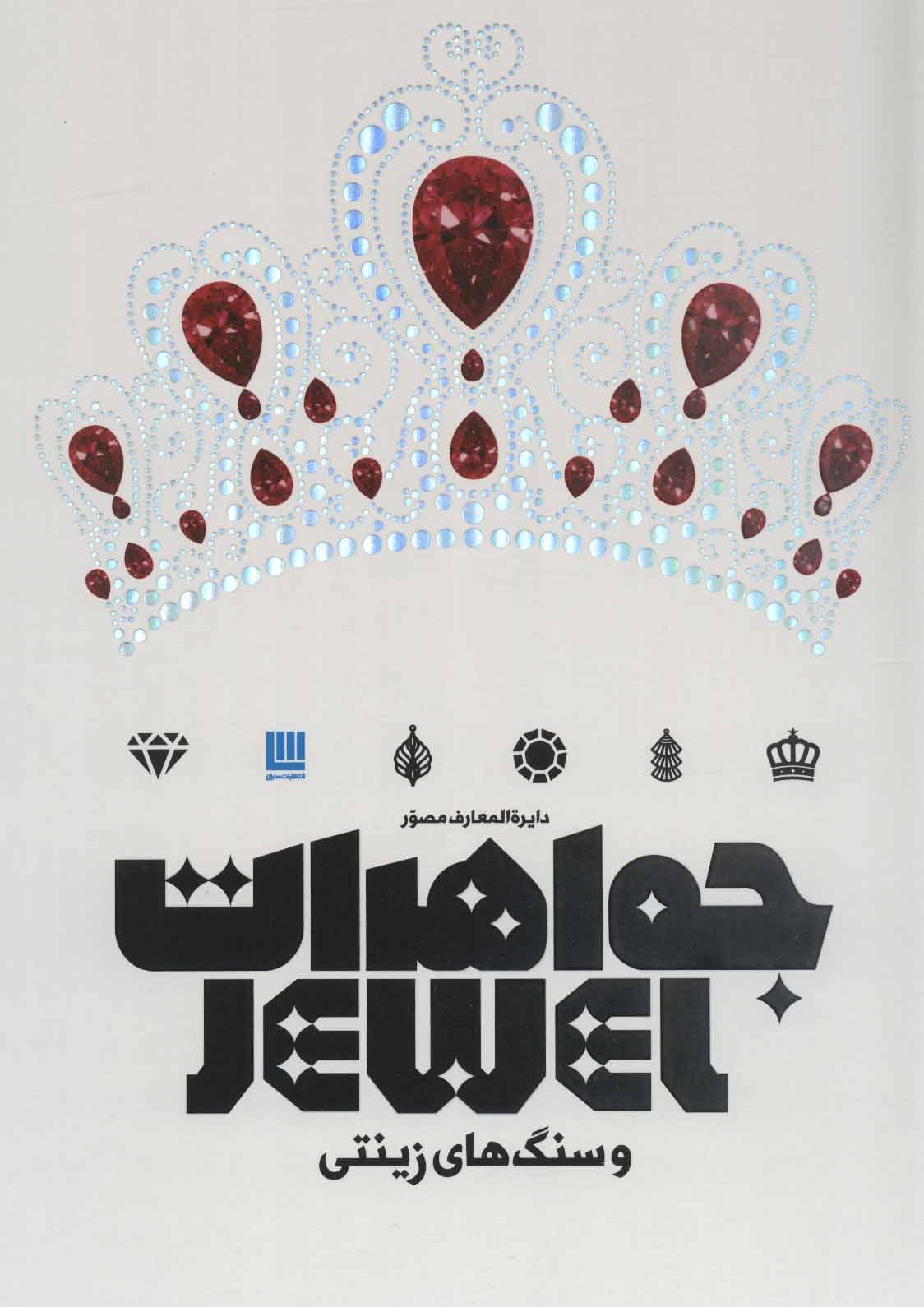 جواهرات و سنگ های زینتی