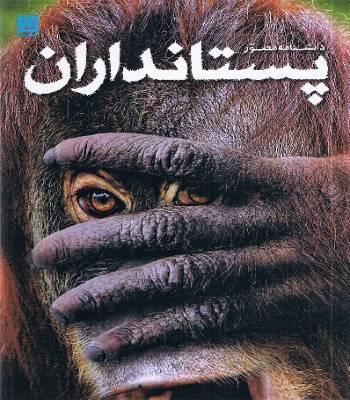 دانشنامه-مصور-پستانداران
