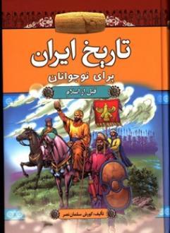 قبل از اسلام کتاب تاریخ ایران برای نوجوانان