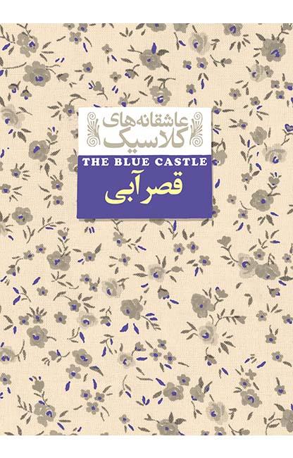 قصر-آبی