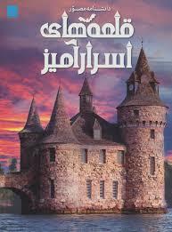 قلعه های اسرار امیز