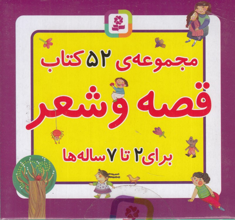 مجموعه 52 کتاب قصه و شعر برای 2 تا 7 ساله