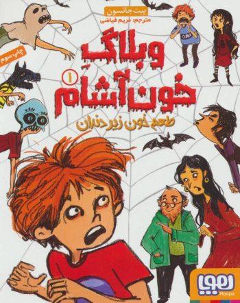 وبلاگ خون آشام1
