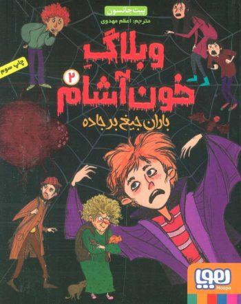 وبلاگ خون آشام2