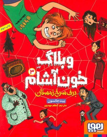 وبلاگ خون آشام3