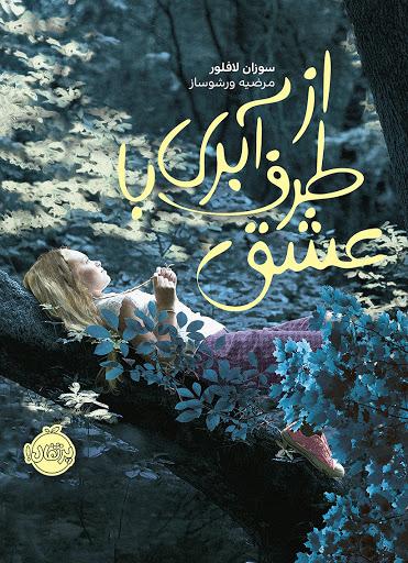 کتاب از طرف آبری با عشق