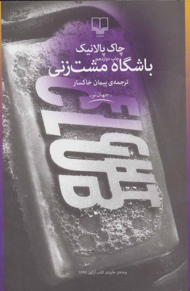 کتاب باشگاه مشت زنی