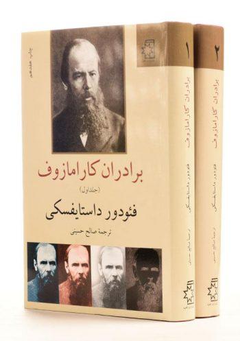 کتاب برادران کارامازوف دو جلدی