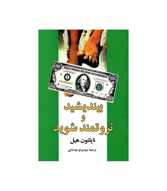 کتاب-بیندیشید-و-ثروتمند-شوید