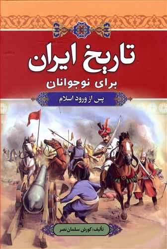 کتاب تاریخ ایران برای نوجوانان