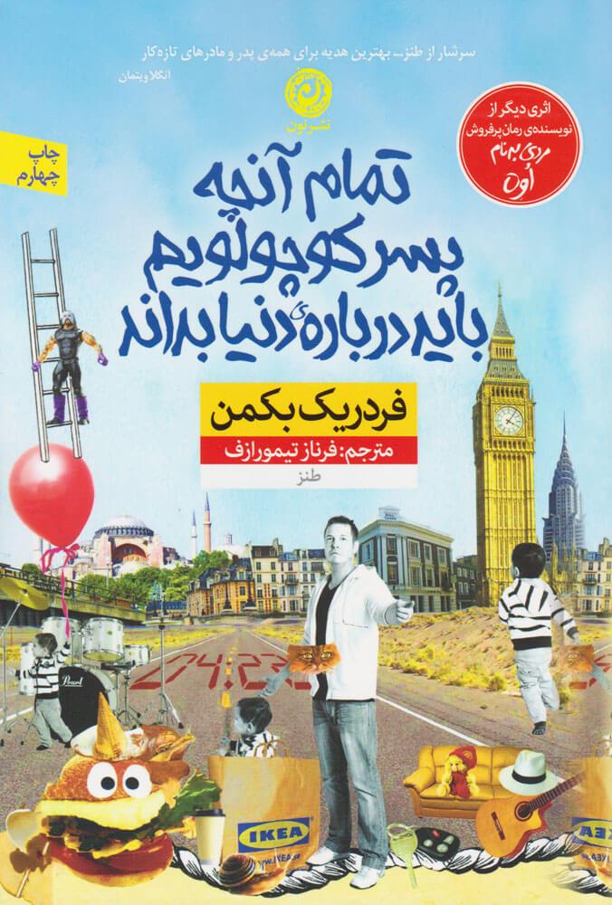 کتاب تمام آنچه پسر کوچولویم باید درباره ی دنیا بداند