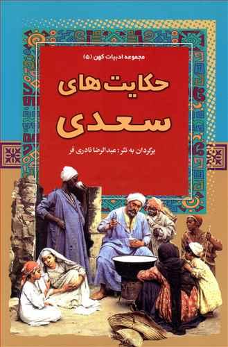 کتاب حکایت های سعدی