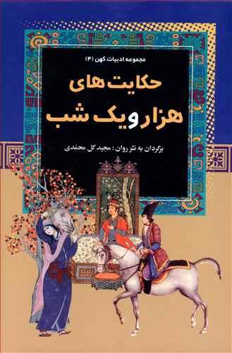 کتاب حکایت های هزار و یک شب (مجموعه ادبیات کهن4)