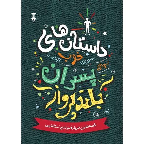 کتاب داستان های خوب برای پسران بلندپرواز