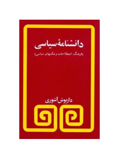 کتاب-دانشنامه-سیاسی