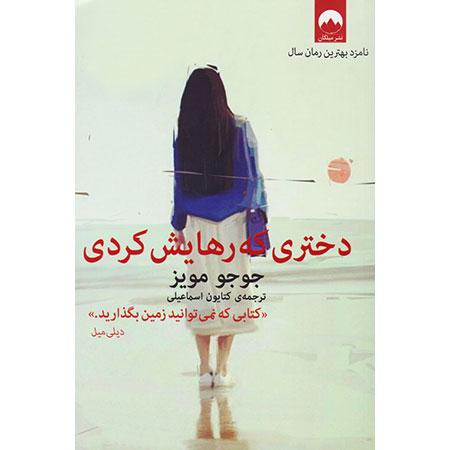 کتاب-دختری-که-رهایش-کردی