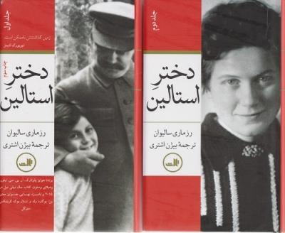 کتاب دختر استالین 2جلدی