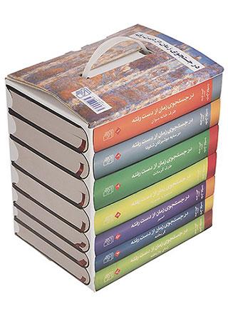کتاب-در-جستجوی-زبان-از-دست-رفته