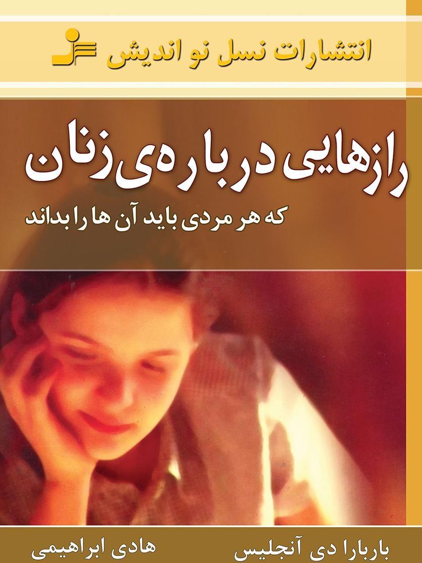 کتاب رازهایی درباره زنان که باید هر مردی آن را بداند