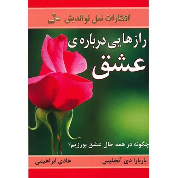 کتاب راز هایی درباره عشق