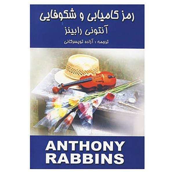 کتاب رمز کامیابی و شکوفایی آنتونی رابینز