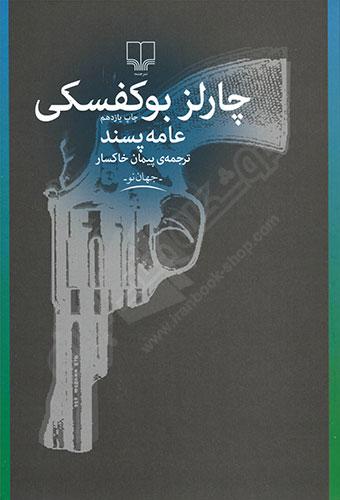 کتاب-عامه-پسند-چارلز-بوکوفسکی