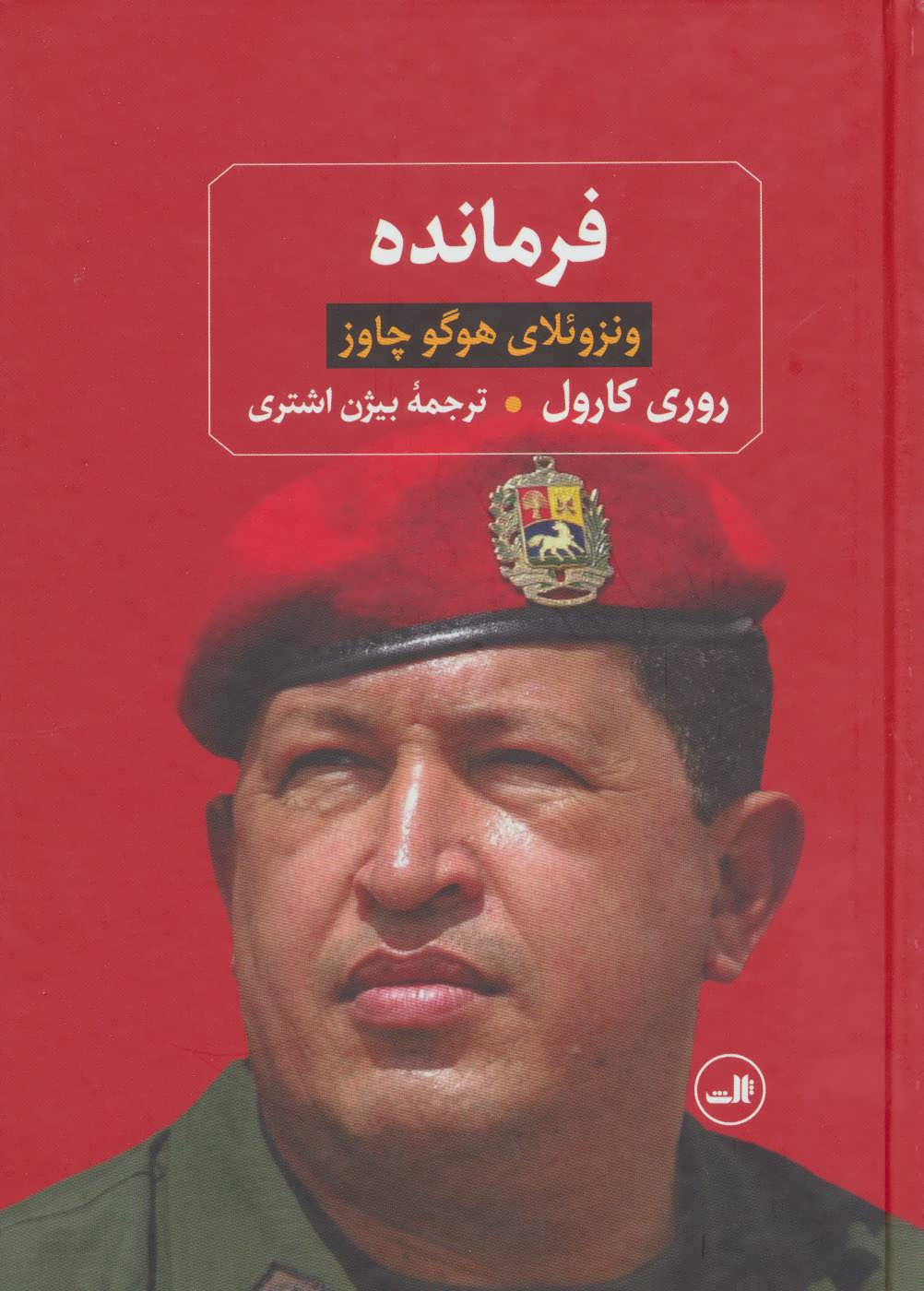 کتاب فرمانده ونزوئلای هوگو چاوز