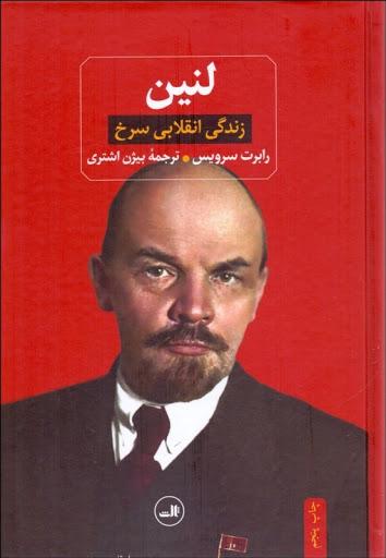 کتاب لنین زندگی انقلابی سرخ