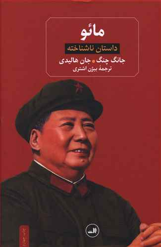 کتاب مائو داستان ناشناخته