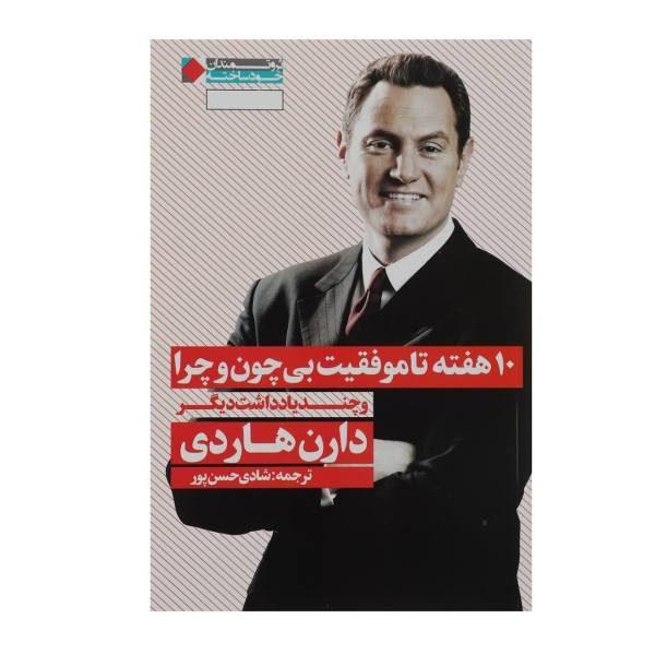 کتاب 10هفته تا موفقیت