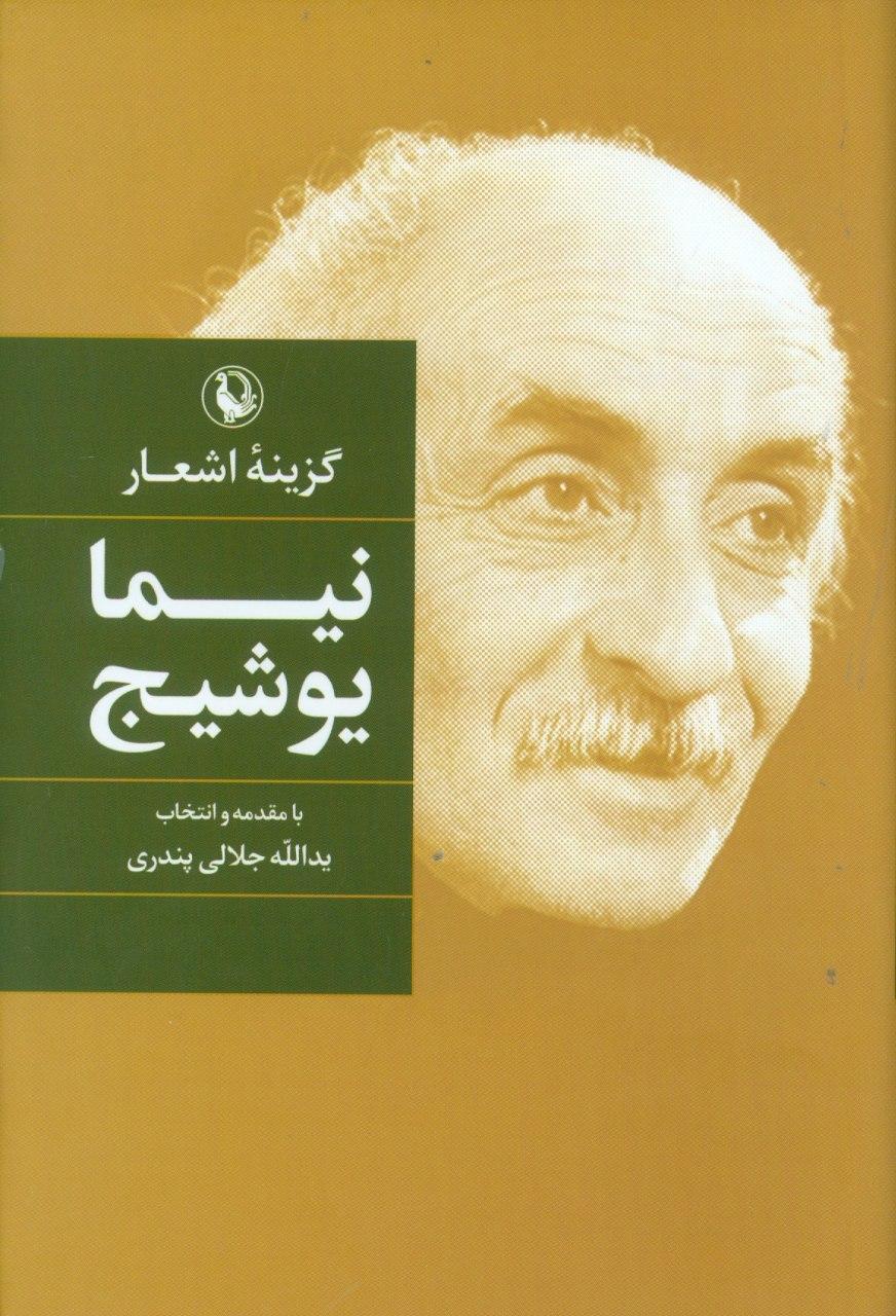 گزینه اشعار نیما یوشیج