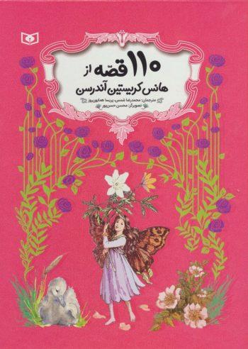 110 قصه از هانس کریستین