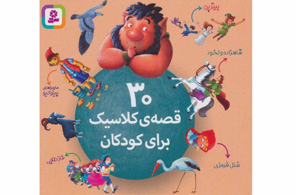 30 قصه کلاسیک برای کودکان