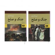 کتاب جنگ و صلح دوره ی دو جلدی