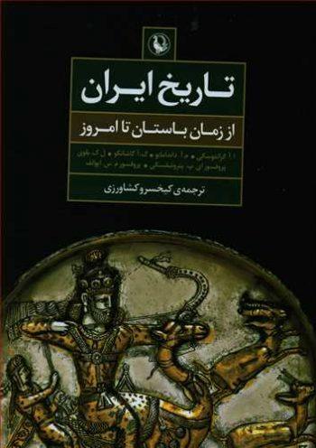 ایران از زمان باستان تا امروز