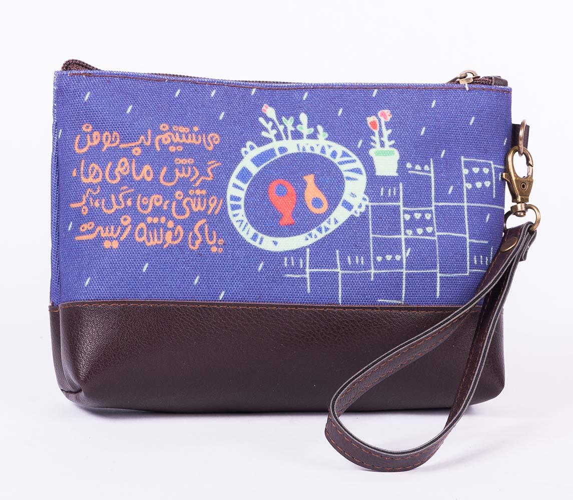 کیف لوازم آرایشی لب حوض