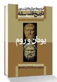 تاریخ فلسفه جلد یکم یونان و روم