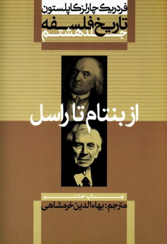 تاریخ فلسفه از بنتام تا راسل